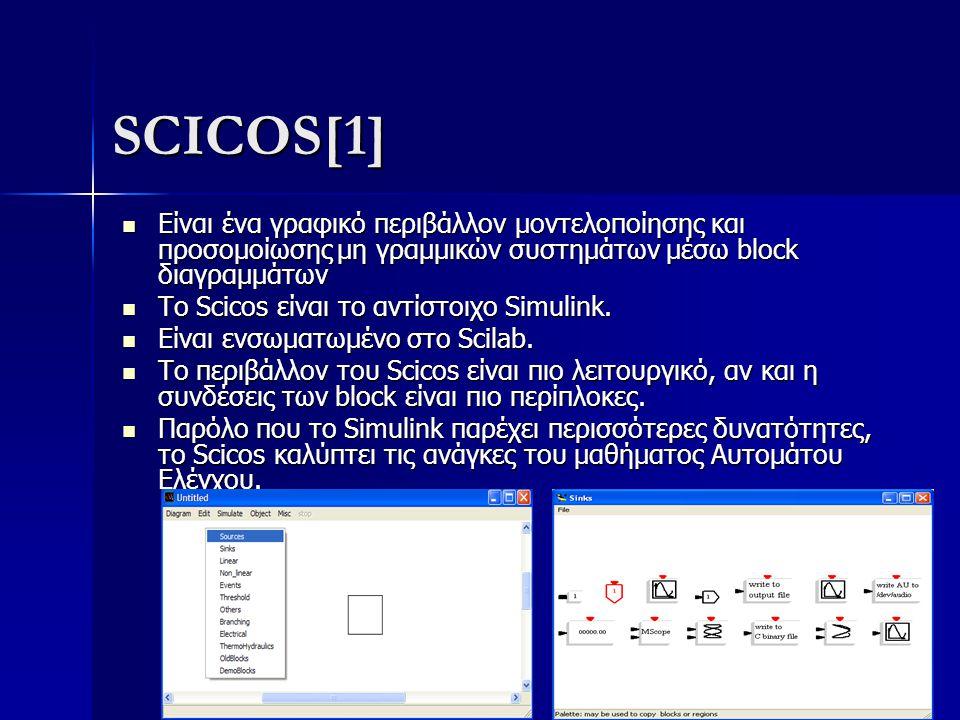SCICOS[1] Είναι ένα γραφικό περιβάλλον μοντελοποίησης και προσομοίωσης μη γραμμικών συστημάτων μέσω block διαγραμμάτων.